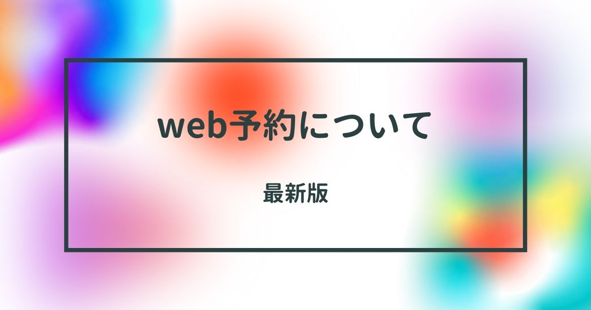 web予約について -最新版ー